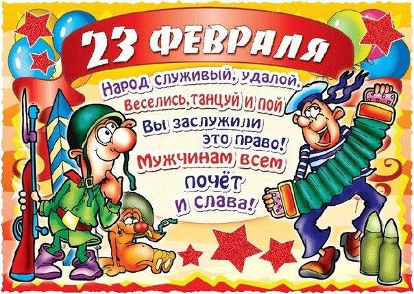 Позитивные открытки на 23 февраля