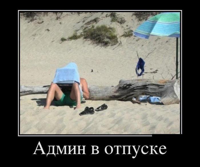 Демотиватор: Админ в отпуске