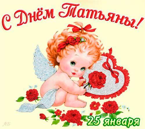Поздравления День Татьяны