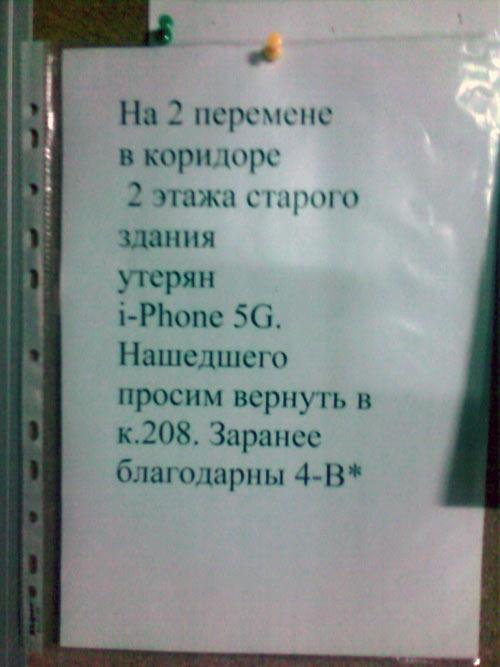 Утерян Iphone 5G