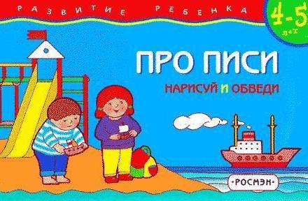 Приколы в детских книгах