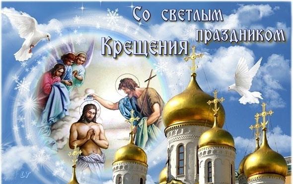ПОздравления с Крещением Господа
