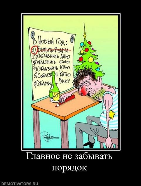 новогодние демотиваторы
