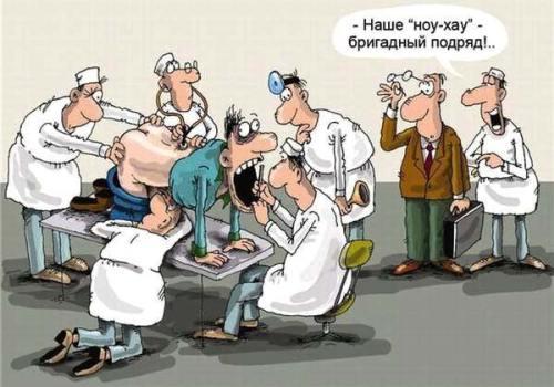 Поход в поликлинику
