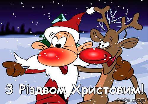 Прикольні привітання з Різдвом
