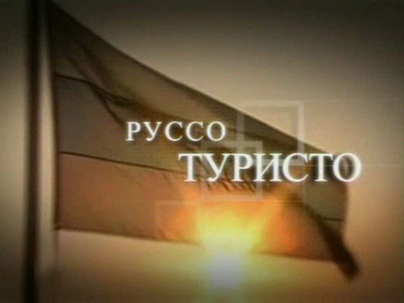 Русские в Египте