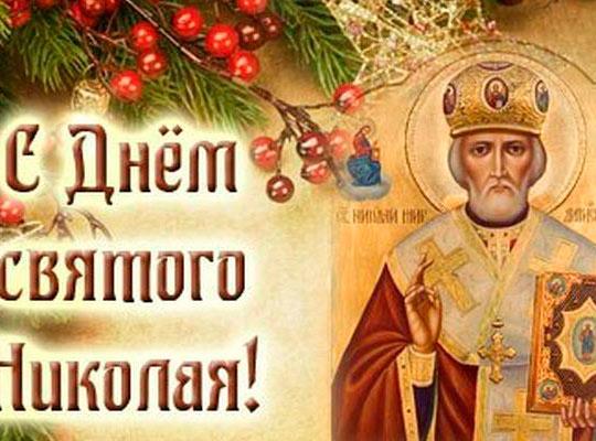 стихи с днем Святого Николая