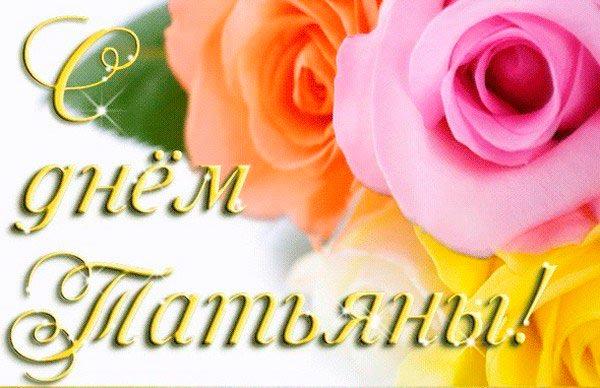 День Татьяны стихи
