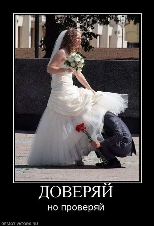 Демотиваторы про свадьбу