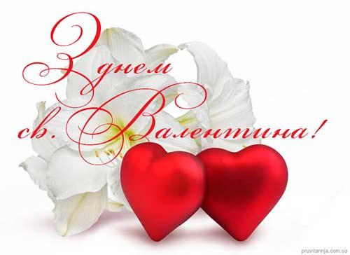 Картинки по запросу з днем закоханих