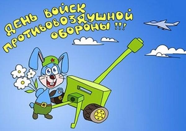 Поздравления противовоздушной обороне