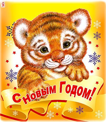Прикольные новогодние открытки год тигра
